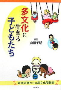 【送料無料】多文化に生きる子どもたち