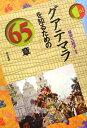 【送料無料】グアテマラを知るための65章