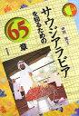 【送料無料】サウジアラビアを知るための65章