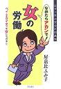 【送料無料】京ガス男女賃金差別裁判なめたらアカンで!女の労働 [ 屋嘉比ふみ子 ]