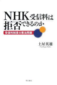 【送料無料】NHK受信料は拒否できるのか [ 土屋英雄 ]