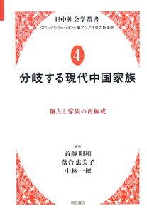 【送料無料】日中社会学叢書(4)