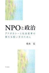 【送料無料】NPOと政治