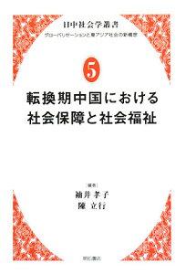 【送料無料】日中社会学叢書(5)