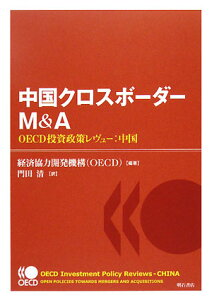 【送料無料】中国クロスボ-ダ-M&A