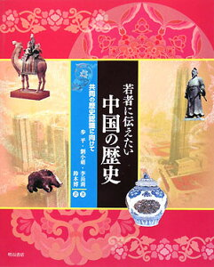 【送料無料】若者に伝えたい中国の歴史
