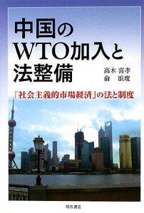 【送料無料】中国のWTO加入と法整備