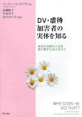【送料無料】DV・虐待加害者の実体を知る [ ランディ・バンクロフト ]