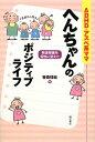 笹森さんの本を読みました