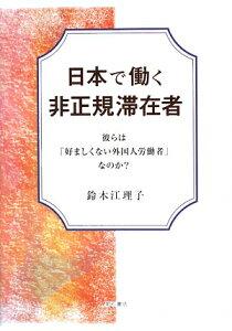 【送料無料】日本で働く非正規滞在者
