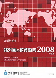 【送料無料】諸外国の教育動向(2008年度版)