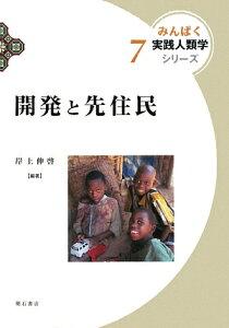 【送料無料】開発と先住民
