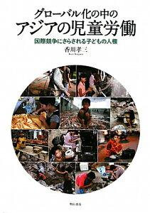 【送料無料】グロ-バル化の中のアジアの児童労働