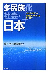 【送料無料】多民族化社会・日本 [ 渡戸一郎 ]