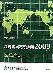 【送料無料】諸外国の教育動向(2009年度版)