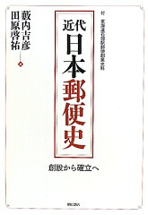 【送料無料】近代日本郵便史
