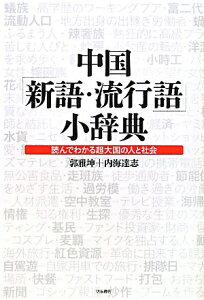 【送料無料】中国「新語・流行語」小辞典