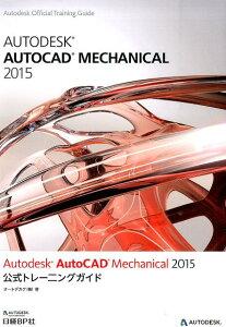 【楽天ブックスならいつでも送料無料】Autodesk AutoCAD Mechanical 2015公式トレーニング [...