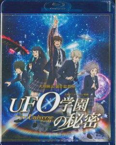 BD>UFO学園の秘密 [ 大川隆法 ]