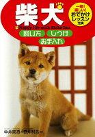 【バーゲン本】柴犬 飼い方・しつけ・お手入れ