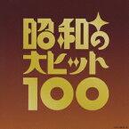 ベスト100 昭和の大ヒット100 [ (オムニバス) ]