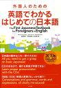 外国人のための英語でわかるはじめての日本語 [ 宮崎道子 ]