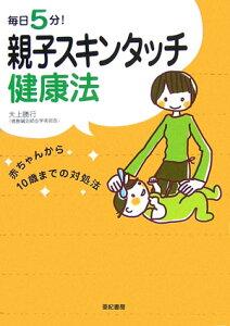 【送料無料】毎日5分!親子スキンタッチ健康法