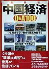 【送料無料】中国経済Q&A 100最新版