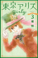 東京アリスgirly(3)