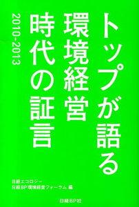 【送料無料】トップが語る環境経営時代の証言 [ 日経エコロジー編集部 ]