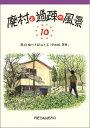 廃村と過疎の風景10(廃校廃村を訪ねて2(甲信越東海)) [ 浅原 昭生 ]