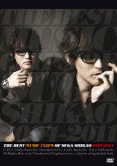 【送料無料】【ポイント3倍映画】THE BEST MUSIC CLIPS OF SUGA SHIKAO 2004-2011 [ スガシカオ ]