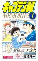 キャプテン翼MEMORIES 1