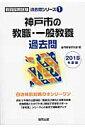 楽天ブックスで買える「神戸市の教職・一般教養の過去問(2018年度版) (教員採用試験過去問シリーズ) [ 協同教育研究会 ]」の画像です。価格は1,620円になります。