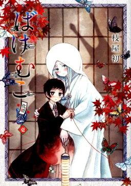 ばけむこ(壱) (ブレイドコミックス pixivシリーズ) [ 枝屋初 ]