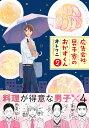 広告会社、男子寮のおかずくん(2) (クロフネコミックス) [ オトクニ ]