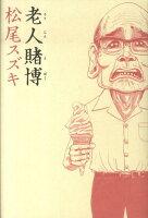 松尾スズキ「老人賭博」
