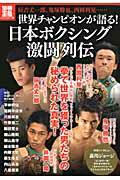 【送料無料】世界チャンピオンが語る!日本ボクシング激闘列伝