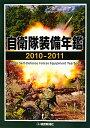 【送料無料】自衛隊装備年鑑(2010-2011)
