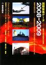 国際軍事データ(2008ー2009)