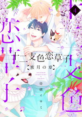 十二支色恋草子~蜜月の章~ 4