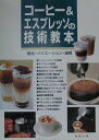 【送料無料】コーヒー&エスプレッソの技術教本