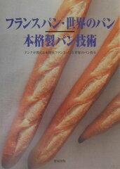 【送料無料】フランスパン・世界のパン本格製パン技術 [ ドンク ]