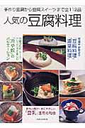 【送料無料】人気の豆腐料理