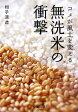 無洗米の衝撃