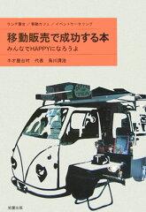 【送料無料】移動販売で成功する本