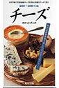 チーズポケットブック(2007~2008年版)