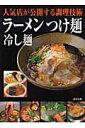 【送料無料】ラーメンつけ麺冷し麺