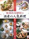 和食店・居酒屋の酒肴の人気料理