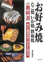 【送料無料】お好み焼たこ焼いか焼鉄板焼の教科書